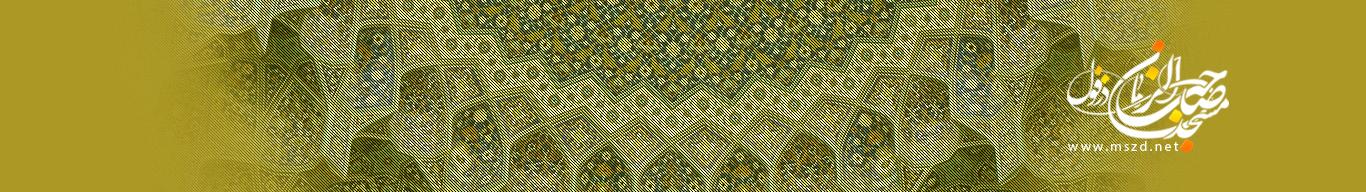 مسجد صاحب الزمان (عج) دزفول